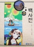 백사전 (야심만만 중국고전+한자, 58)   (ISBN : 9788959800230)