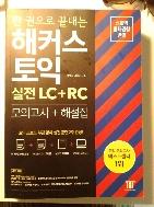 해커스 토익 실전 LC+RC(모의고사+해설집)