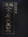 한한가정대옥편(漢韓 家庭大玉篇)  중판(1987년)양장본