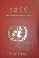 불교성전  /새책수준  ☞ 서고위치:OC 1