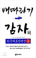 배따라기  감자 외 - 수능 수행 평가대비, 한국대표 단편선  초판1쇄