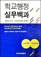 학교행정 실무백과 (전2권) ★★CD없음★★