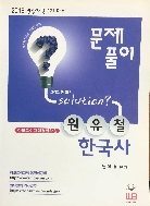 2015 경찰채용 1차 대비 원유철 한국사 문제풀이 #
