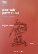 2018 물리 no.1 Pack 03 엄기범 Pack 유형으로 잡는 물리 ★비매품★#