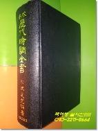 교본 역대시조전서 (1972년재판)