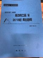 2019년 3순환 체크리스트 및 2018년 최신판례