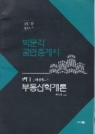 박문각 공인중개사 1차 부동산학개론 2017년 초판