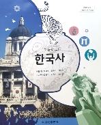 고등학교 한국사 교과서 금성/2015개정 최상급