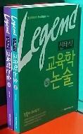 신태식 교육학 논술 상.하(전2권)