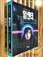 암센터 1-2권 (전2권) 세트 - 로빈 쿡 베스트셀러 시리즈 /053
