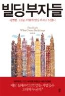 빌딩부자들 / 성선화 / 2011.04