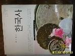 지학사 / 교과서 고등학교 한국사 / 정재정. 장종근 외 -사진. 상세란참조