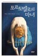 포르토벨로의 마녀 - 파울로 코엘료 장편소설(양장본) 1판 3쇄