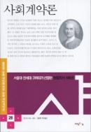 사회계약론 - 통합형 논술 내비게이션 초판1쇄