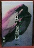 천애명월도1-5(완결)-고룡-