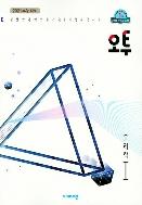 오투 고등 물리학1 (2019)