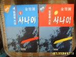해난터 -전2권/ 세 얼굴을 가진 사나이 상.하 / 김성종 추리소설 -94년.초판.설명란참조