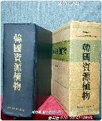 한국자원식물 (韓國資源植物) 1983년 초판 <저자서명본>