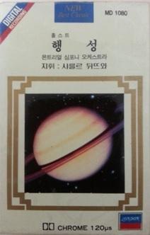 홀스트 행성(Planets) [크롭 카세트 테이프]