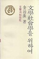 문학사회학을 위하여 초판 1979