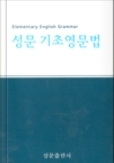 성문 기초 영문법 - 중학교 과정 기초 영문법(양장본) 중판발행