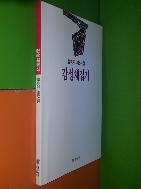 감성채집기 - 정숙자 제5시집(1994년초판)
