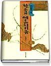 미술로 본 한국의 에로티시즘 ///6-5