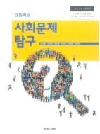 고등학교 사회문제 탐구 (2015개정교육과정) (교과서)