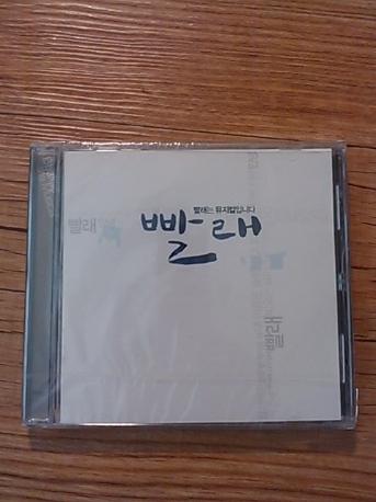 뮤지컬 빨래 OST [2012] (1CD) 미개봉 새상품 미개봉 새상품