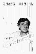 정신병원을 폐쇄한 사람 - 프랑코 바잘리아와 정신보건 혁명