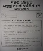 박준범 상황판단 유형별 200제 보충문제 1편