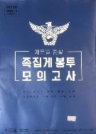 2018 경찰공무원 시험대비 에듀윌 경찰 족집게 봉투 모의고사