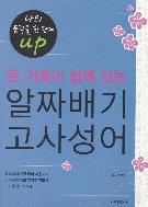 알짜배기 고사성어 2012년 1판 3쇄