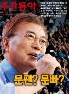주간동아 (주간) 1089호 (2017.5.30)