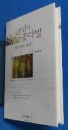 만남의 꽃다발   -9788972772415 (신영철의 한기 ㄹ 40년)    /사진의 제품    ☞ 서고위치:Mi 2 * [구매하시면 품절로 표기됩니다]