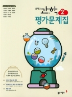 동아출판 평가문제집 중학 과학2 (김호련) / 2015 개정 교육과정