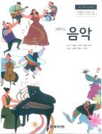 고등학교 음악 (2015 개정교육과정) (교과서)