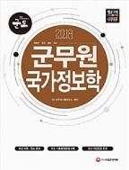 2018 군도(軍道) 군무원 국가정보학 (2018.03)