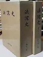 법원사 -法院史- 전2권 세트(자료집포함) - -절판된 귀한책-아래사진참조-