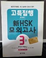 신HSK 모의고사 3급