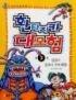 환타지카 대모험 1-3권 전3권
