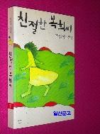 친절한 복희씨 //136-3
