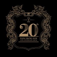 양방언 - 20주년 베스트앨범 The Best [2CD]