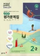동아출판 평가문제집 중학교 영어 2-2 / MIDDLE SCHOOL ENGLISH 2-2 (윤정미) (2015 개정 교육과정)