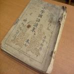 소학국어독본 권7 (1939년 추정)