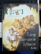 솔로몬 왕의 동굴