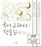 [창비] 국어 교과서 작품 읽기 세트 중1 (시, 소설, 수필) (전3권) (2011년)