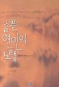슬픈 연인의 노래 ☆북앤스토리☆