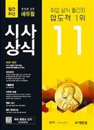 월간최신 취업에 강한 에듀윌 시사상식 2019.11 #