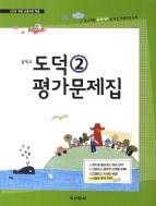 동아출판 평가문제집 중학교 도덕 2 (노영준)